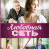 Любовная сеть (8 серий) на DVD
