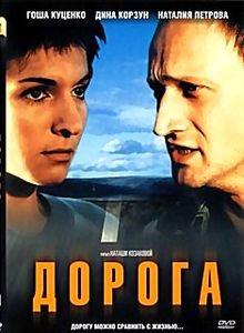 Дорога (Наталья Петрова) на DVD