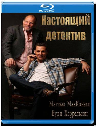 Настоящий детектив (8 серий) (Blu-ray)* на Blu-ray