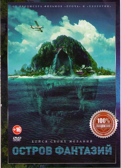 Остров фантазий на DVD