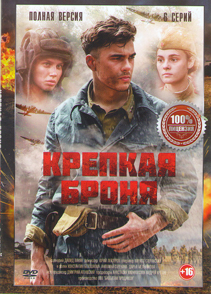 Крепкая броня (6 серий) на DVD