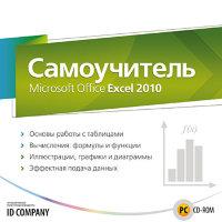 Самоучитель Microsoft Office Excel 2010 (PC CD)