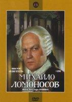 Михайло Ломоносов 3 Фильм Во славу отечества (3 серии) (2 DVD)
