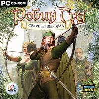 Робин Гуд Секреты Шервуда (PC CD)