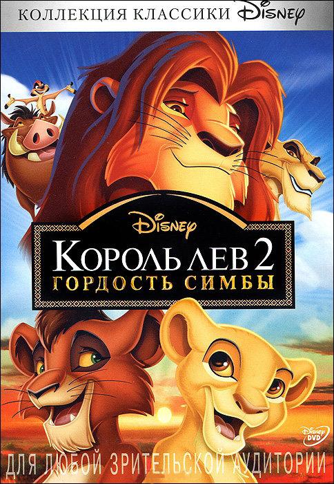 Король лев 2 Гордость Симбы на DVD