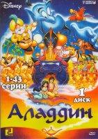 Аладдин (86 серий) (2 DVD)