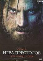 Игра престолов 3 Сезон (10 серий) (3 DVD)
