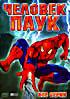 Человек паук (все серии)
