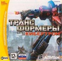 Трансформеры Битва за Кибертрон (PC DVD)