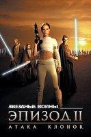 Звездные войны Эпизод II Атака клонов