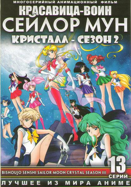 Красавица воин Сейлор Мун Кристалл 2 Сезон (13 серий)  на DVD