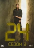 24 часа сезон 3 (Диск 1,2) (2 DVD)
