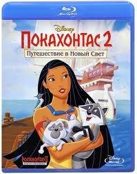 Покахонтас 2 (Blu-ray) на Blu-ray