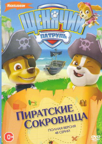 Щенячий патруль Пиратские сокровища (48 серий) на DVD