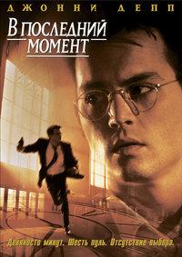 В последний момент (Счет на секунды) на DVD
