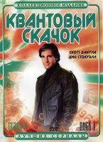 Квантовый Скачок 4 Сезон 2 DVD