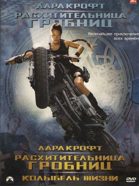 Лара Крофт Расхитительница гробниц / Лара Крофт и Колыбель жизни (2 DVD) на DVD