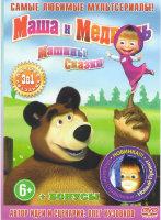Маша и медведь Первая встреча (60 серий) / Маша и Медведь Машины сказки (26 серий) / Машины страшилки (15 серий)