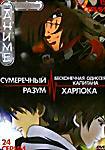 Сумеречный разум (24 серии) / Бесконечная одиссея капитана Харлока (15 серий) на DVD
