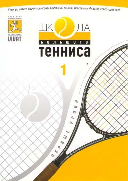 Школа большого тенниса 1 Часть на DVD