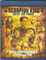 Царь скорпионов 4 Утерянный трон (Blu-ray)