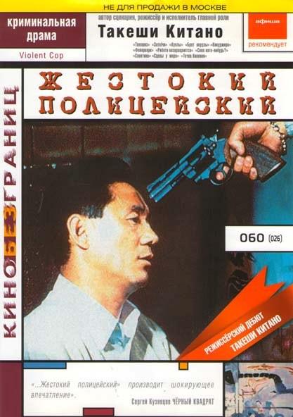 Жестокий полицейский на DVD
