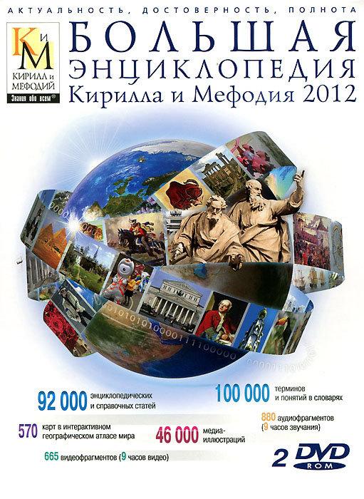 Большая энциклопедия Кирилла и Мефодия 2012 (PC 2DVD)