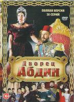 Дворец Абдин (30 серий)