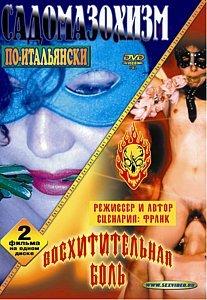 ВОСХИТИТЕЛЬНАЯ БОЛЬ на DVD