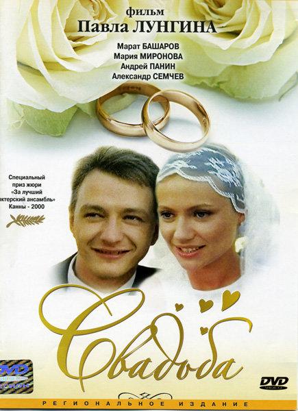 Свадьба на DVD