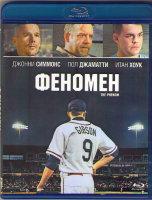 Феномен (Blu-ray)