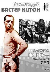 Паровоз Генерала  на DVD