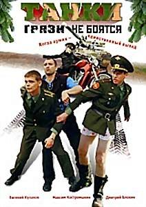 Танки грязи не боятся (4 серии) на DVD