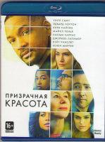 Призрачная красота (Blu-ray)