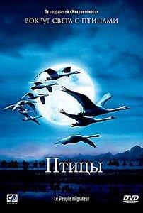 Птицы/Микрокосмос на DVD