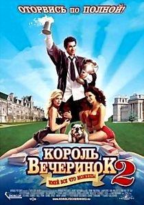 Король вечеринок 2 на DVD