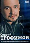 Сергей Трофимов. 10-летию творческой деятельности посвящается...  на DVD