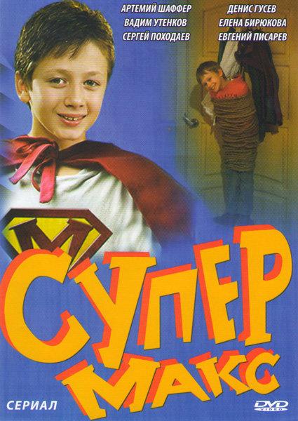 Супер Макс (20 серий) на DVD