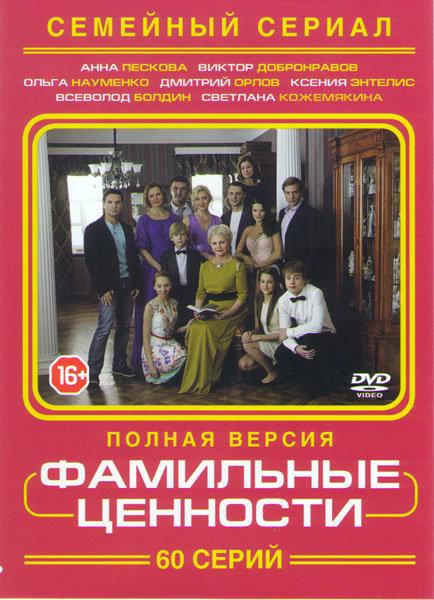 Фамильные ценности (60 серий) на DVD