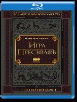 Игра престолов 4 Сезон (10 серий) (4 Blu-ray)