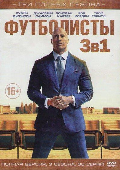 Футболисты (Игроки) 1,2,3 Сезоны (30 серий) на DVD