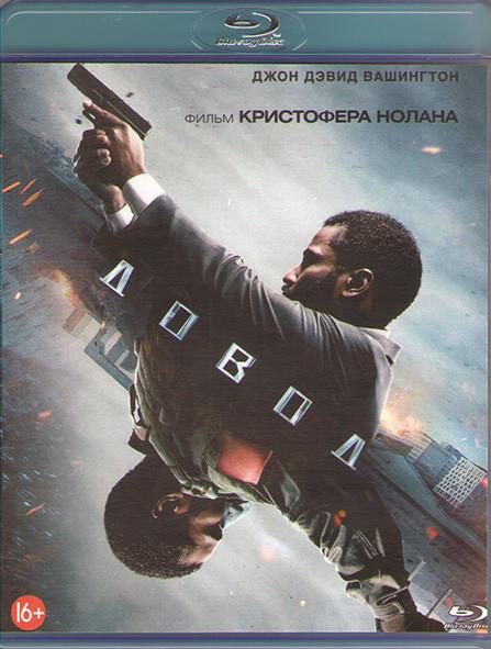 Довод (Blu-ray)* на Blu-ray