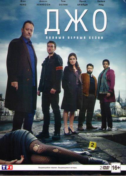 Джо 1 Сезон (8 серий) (2 DVD) на DVD