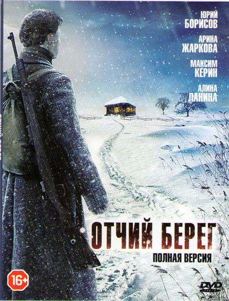 Отчий берег (16 серий) на DVD