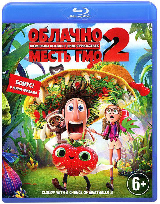 Облачно возможны осадки Месть ГМО (Blu-ray)* на Blu-ray