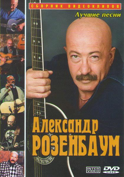 Александр Розенбаум Лучшие песни на DVD