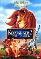 Король лев 2 Гордость Симбы (Позитив мультимедиа)