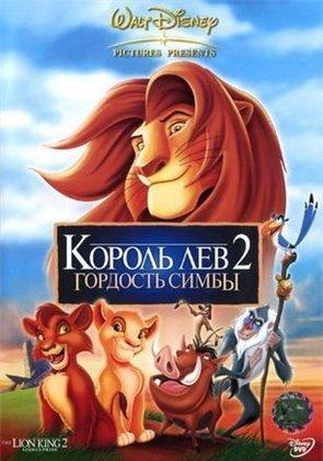 Король лев 2 Гордость Симбы (Позитив мультимедиа) на DVD