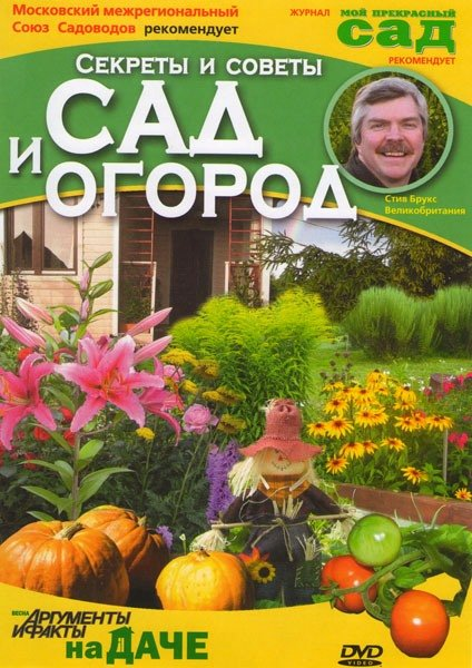 Сад и огород Секреты и советы на DVD