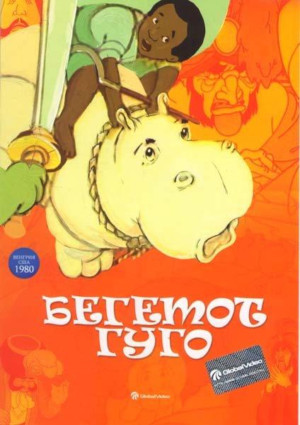 Любимая сказка Бегемот Гуго на DVD